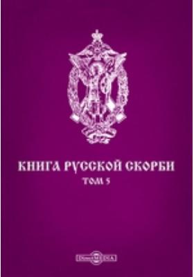 Книга русской скорби: публицистика. Том 5