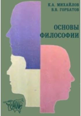 Основы философии: учебно-методический комплекс