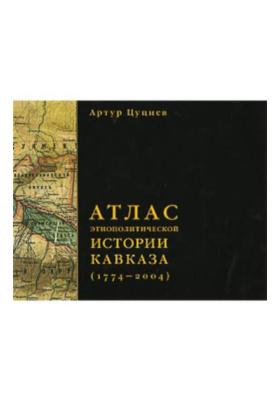 Атлас этнополитической истории Кавказа (1774-2004)