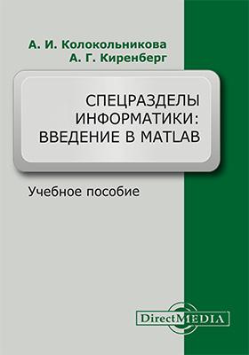 Спецразделы информатики: введение в MatLab: учебное пособие