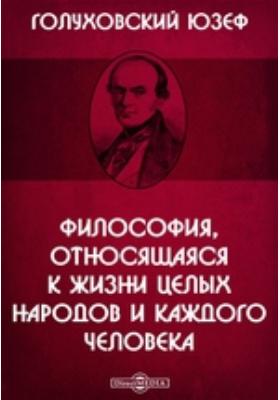 Философия, относящаяся к жизни целых народов и каждого человека