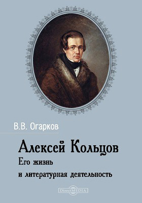 Алексей Кольцов. Его жизнь и литературная деятельность: биографический очерк