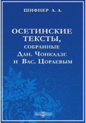 Осетинские тексты, собранные Дан.Чонкадзе и Вас.Цораевым