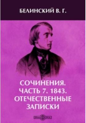 Сочинения, Ч. 7. 1843. Отечественные записки