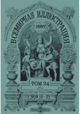 Всемирная иллюстрация: журнал. 1880. Т. 24, №№ 19-23