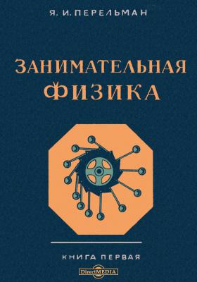 Занимательная физика : Парадоксы, головоломки, задачи, опыты, замысловатые вопросы и рассказы из области физики. Кн. 1