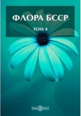 Флора БССР: монография. Т. 4