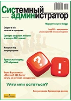 Системный администратор. 2010. № 5 (90)