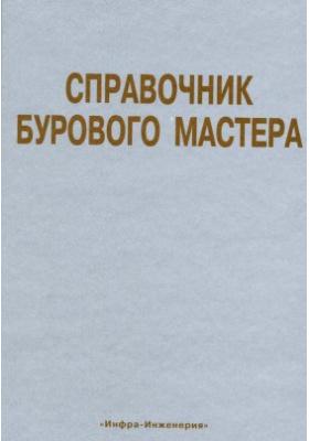 Справочник бурового мастера