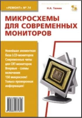Микросхемы для современных мониторов. Справочное пособие
