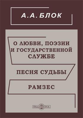 О любви, поэзии и государственной службе. Песня судьбы. Рамзес: драматургия