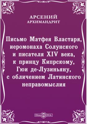 Письмо Матфея Властаря, иеромонаха Солунского и писателя XIV века, к принцу Кипрскому, Гюи де-Лузиньяну, с обличением Латинского неправомыслия