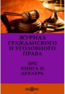 Журнал гражданского и уголовного права. 1892. Книга 10, Декабрь