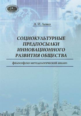Cоциокультурные предпосылки инновационного развития общества : философско-методологический анализ: монография