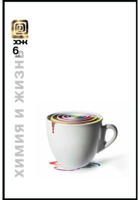 Химия и жизнь - XXI век: журнал. 2012. № 6