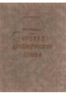 Материалы для словаря древнерусского языка. В 3 т. Т. 2. Л-П