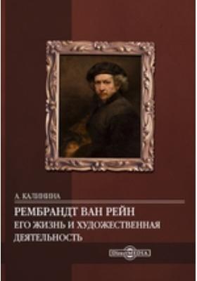 Рембрандт ван Рейн. Его жизнь и художественная деятельность