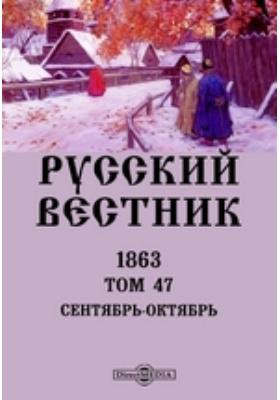 Русский Вестник: журнал. 1863. Том 47. Сентябрь-октябрь