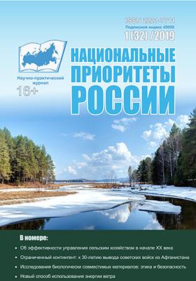 Национальные приоритеты России : научный журнал: журнал. 2019. № 1(32)