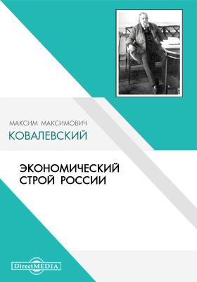 Экономический строй России