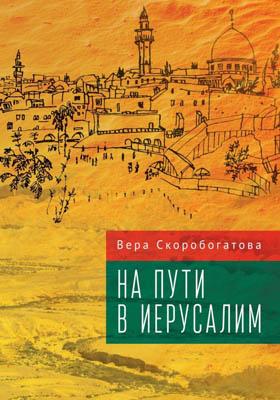 На пути в Иерусалим: художественная литература