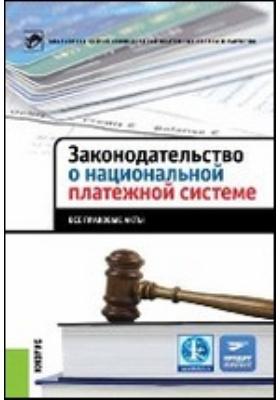 Законодательство о национальной платежной системе : Все правовые акты: учебное пособие