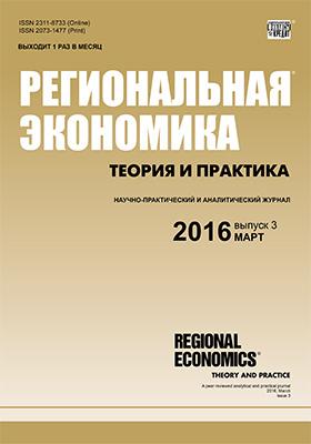 Региональная экономика = Regional economics : теория и практика: журнал. 2016. № 3(426)