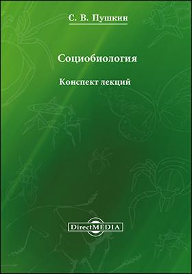 Социобиология : конспект лекций: курс лекций
