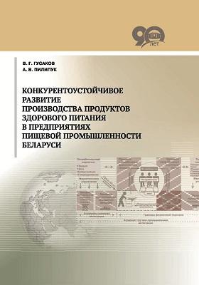 Конкурентоустойчивое развитие производства продуктов здорового питания в предприятиях пищевой промышленности Беларуси: монография
