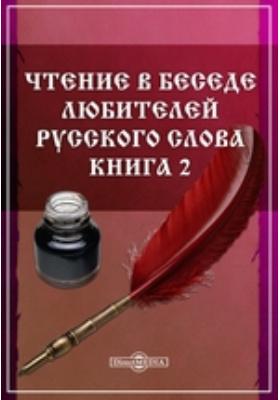 Чтение в Беседе любителей русского слова. Кн. 2