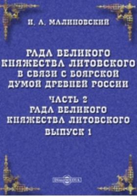 Рада Великого княжества Литовского в связи с Боярской думой древней России. Вып. 1, Ч. 2. Рада Великого княжества Литовского