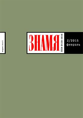 Знамя: журнал. 2015. № 2