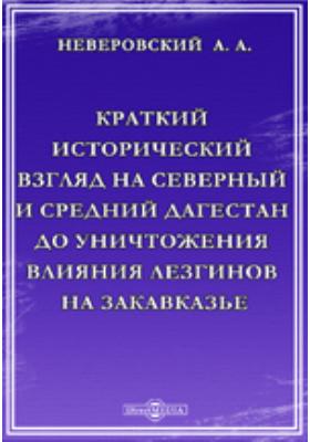 Краткий исторический взгляд на северный и средний Дагестан до уничтожения влияния лезгинов на Закавказье. Отрывок из рукописи
