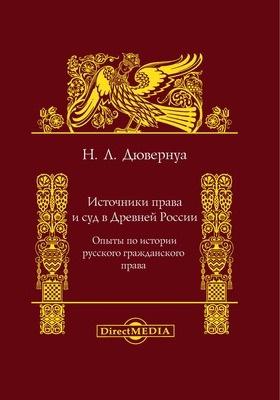 Источники права и суд в древней России : опыты по истории русского гражданского права: диссертация