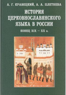 История церковнославянского языка в России. Конец XIX-XX в