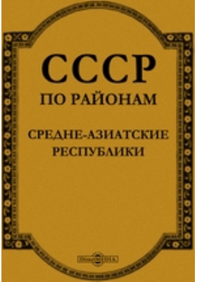 СССР по районам. Средне-азиатские республики