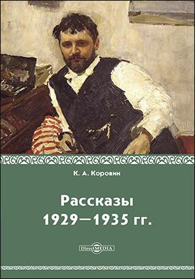 Рассказы 1929–1935 гг.: художественная литература