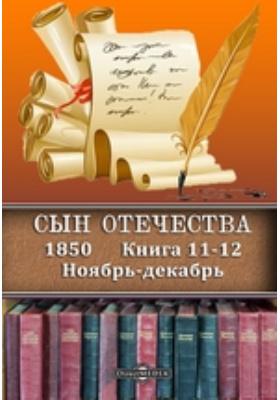 Сын Отечества : 1850: историко-документальная литература. Кн. 11-12. Ноябрь-декабрь