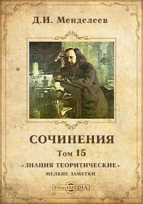 "Cочинения Мелкие заметки. Т. 15. ""Знания теоритические"""