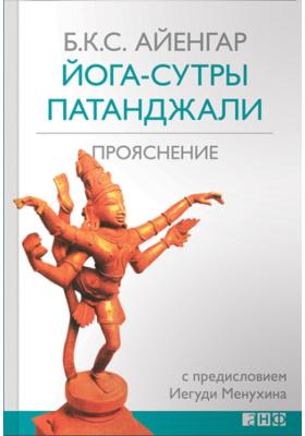 Йога-сутры Патанджали. Прояснение = Light on the Yoga. Sutras of Patanjali : 4-е издание