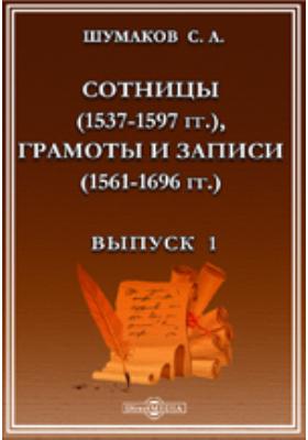 Сотницы, грамоты и записи. Выпуск 1. Сотницы (1537-1597 гг.), грамоты и записи (1561-1696 гг.)