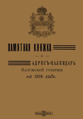 Памятная книжка и адрес-календарь Калужской губернии на 1914 год: монография
