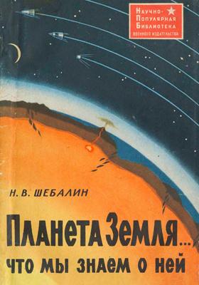 Планет а Земля.. что мы знаем о ней