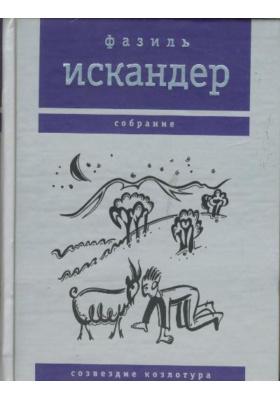 Созвездие Козлотура : Собрание