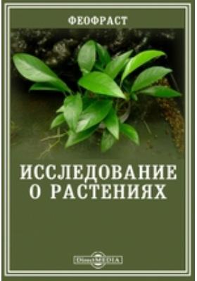 Исследование о растениях