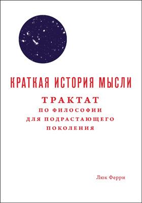 Краткая история мысли : трактат по философии для подрастающего поколения.: научно-популярное издание