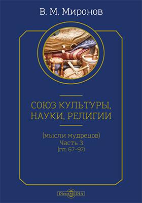 Союз культуры, науки, религии (мысли мудрецов): научно-популярное издание, Ч. 3 (гл. 67–97)