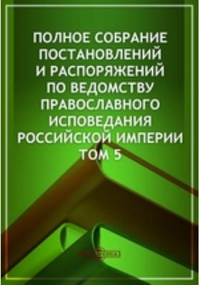 Полное собрание постановлений и распоряжений по ведомству православного исповедания Российской империи - 5 мая 1727 г. Т. 5. 28 января 1725 г
