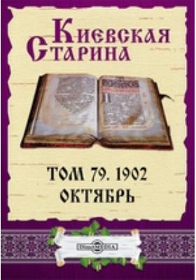 Киевская Старина: журнал. 1902. Т. 79, Октябрь