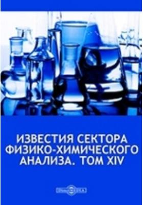 Известия сектора физико-химического анализа: документально-художественная. Т. XIV